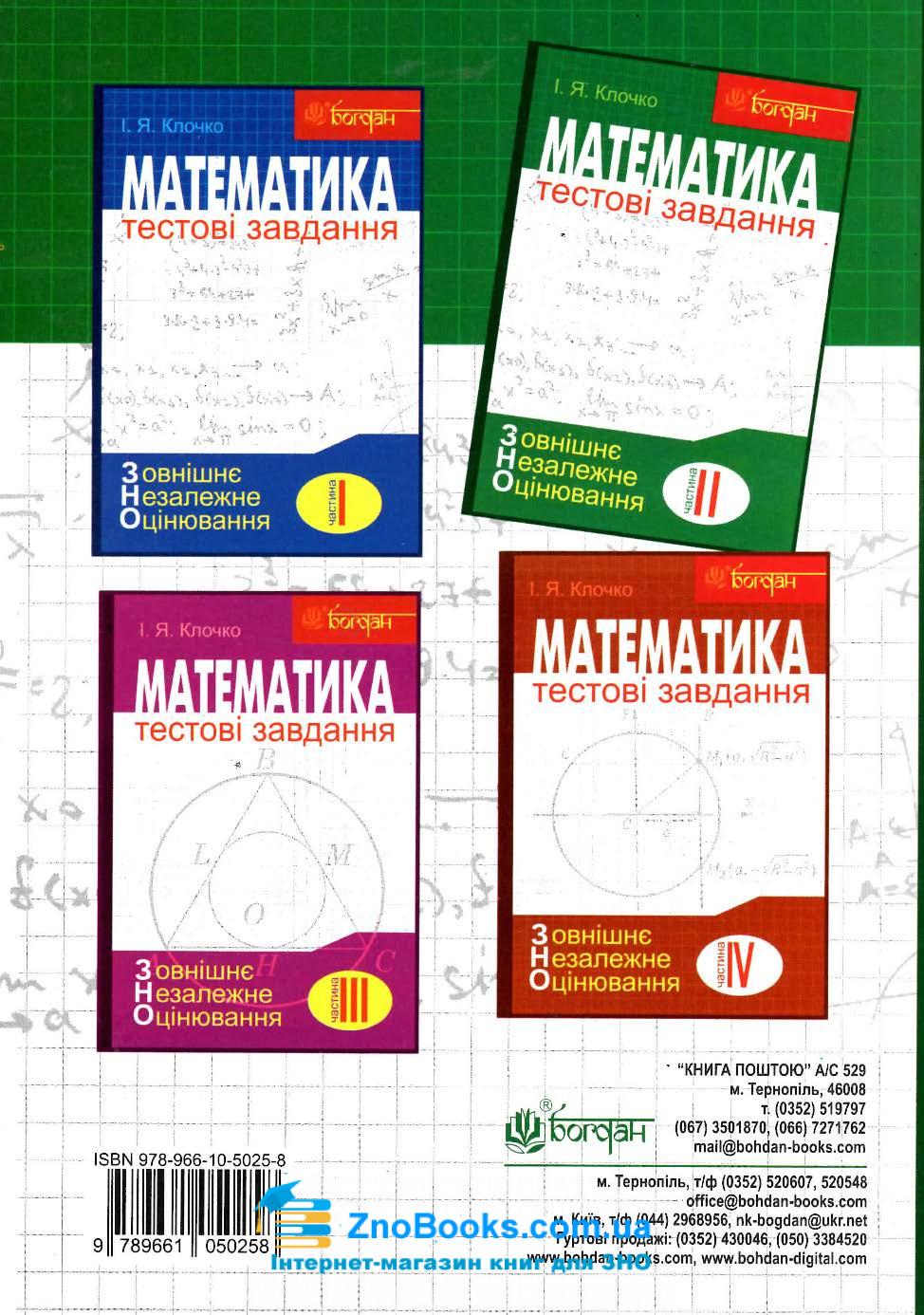 Математика ЗНО тестові завдання . Частина ІІ - алгебра і початки аналізу : Клочко І. купити 15