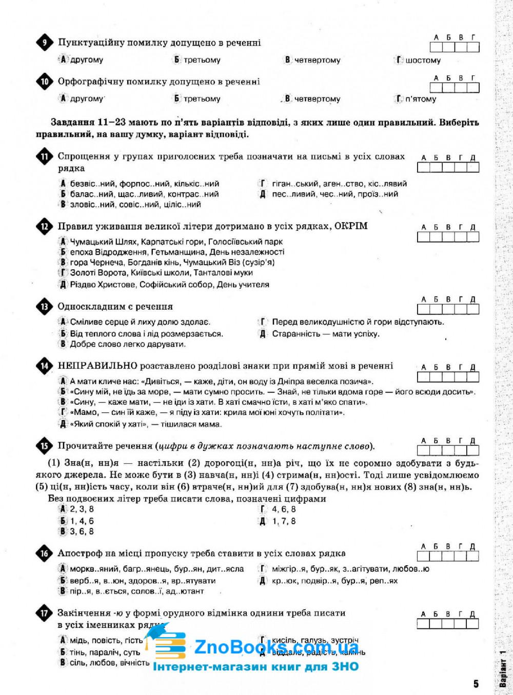 Українська мова (Глазова). Тести до ЗНО 2020 Освіта. купити 5