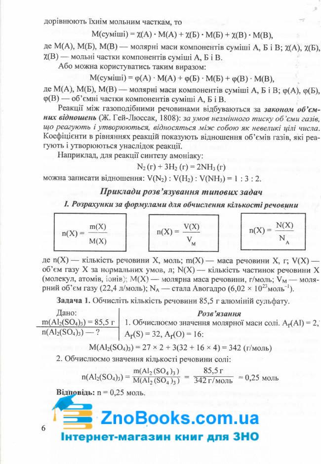 ЗНО 2021 Хімія. Міні-довідник : Березан О. Підручники і посібники. купити 6