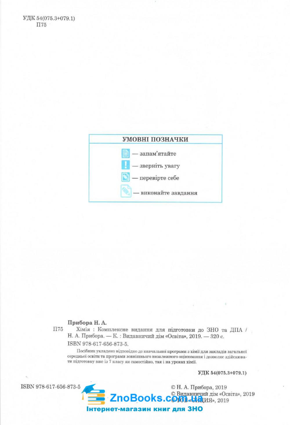 Хімія ЗНО 2020. (Прибора Н.) Комплексне видання для підготовки : Освіта купити 2