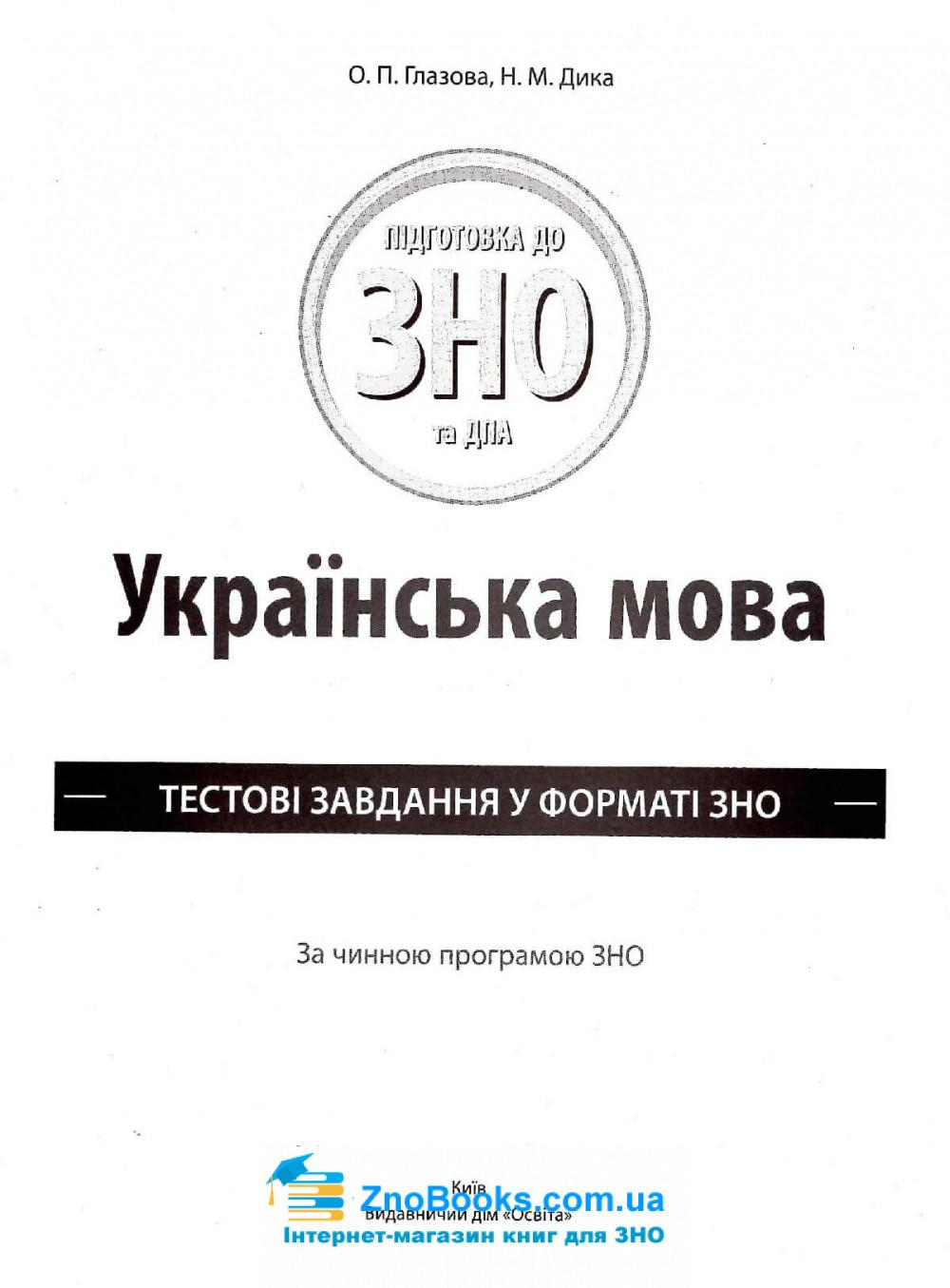 Українська мова (Глазова). Тести до ЗНО 2020 Освіта. купити 1