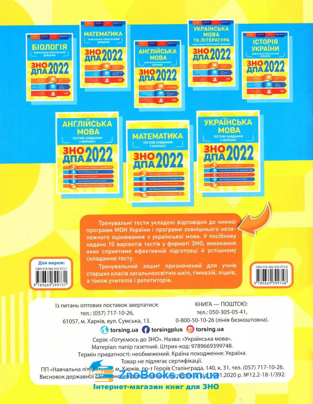 Тестові завдання у форматі ЗНО 2022 з Української мови : Воскресенська Ю., Яковлева Н. Торсінг 9