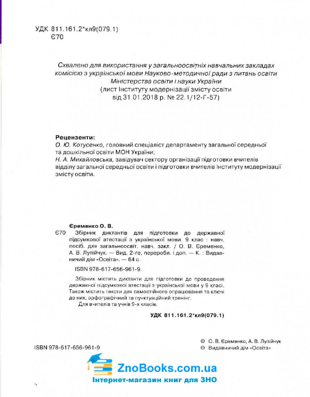 ДПА 2020 Українська мова (Єременко) 9 клас. Збірник диктантів для ДПА. Освіта купити 1