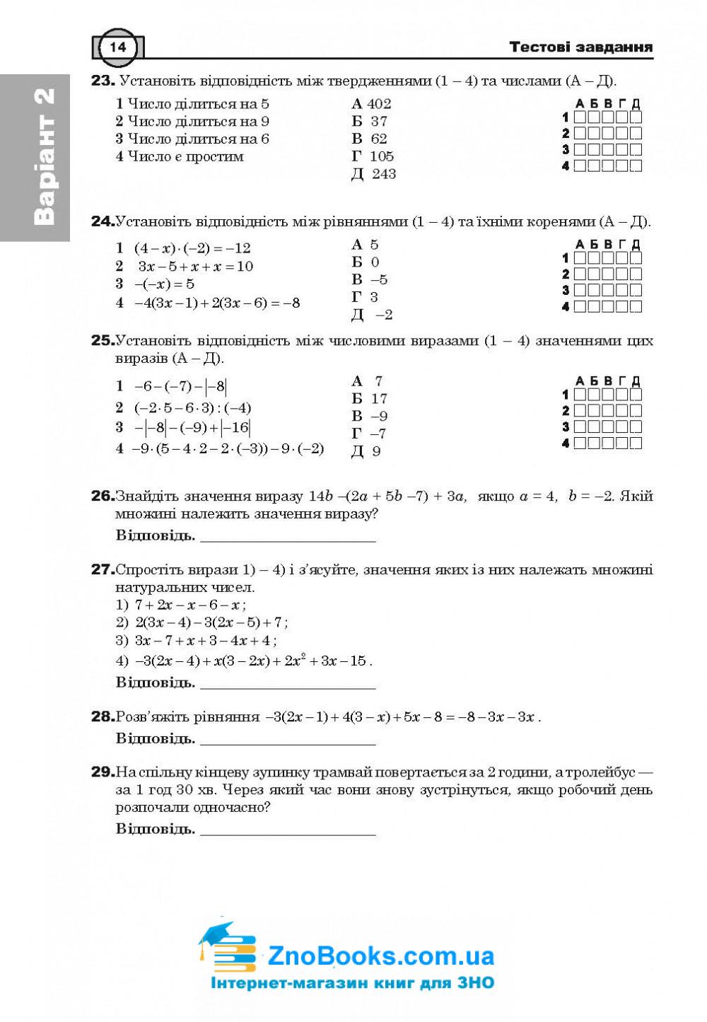 ЗНО 2020 Математика: Комплексне видання ( Клочко ) Алгебра Частина 1. Навчальна книга - Богдан 14