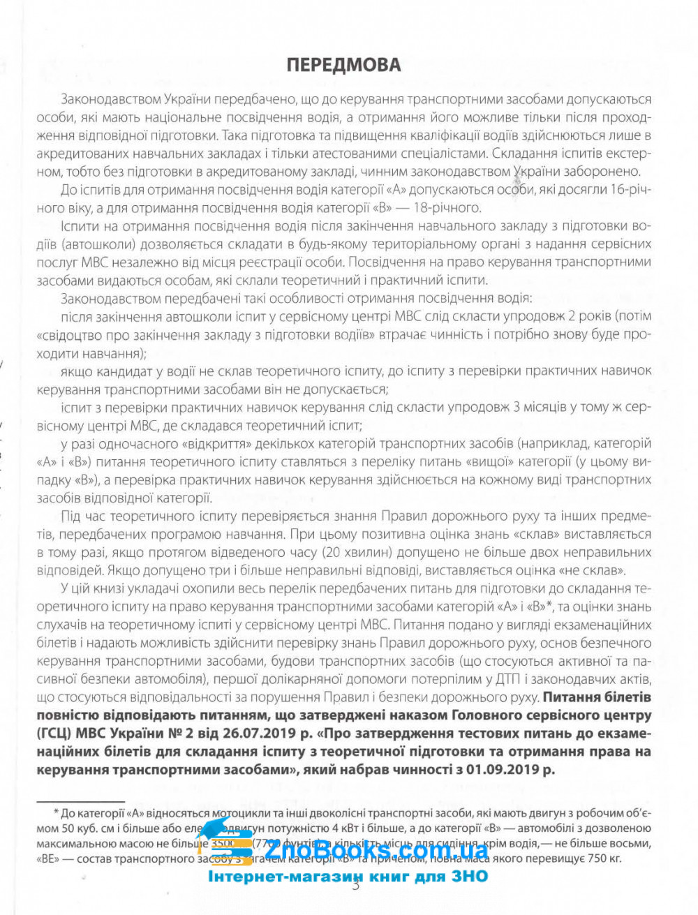 Правила дорожнього руху. Білети ПДР 2021 : Дерех З., Заворицький Ю. Арій. купити 3