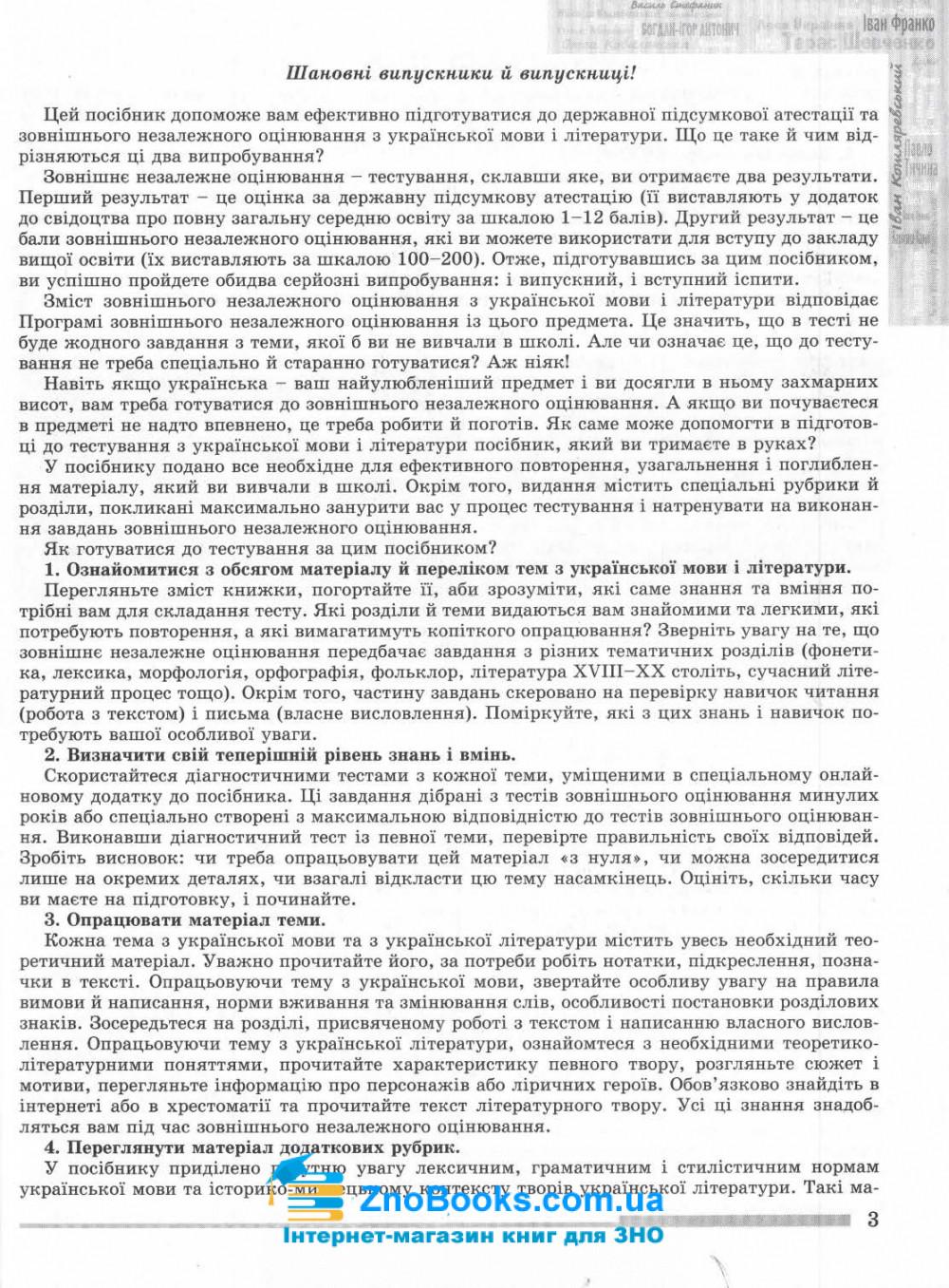 Українська мова і література ЗНО 2022. Комплексна підготовка : Терещенко В. та ін. Генеза. купити 2