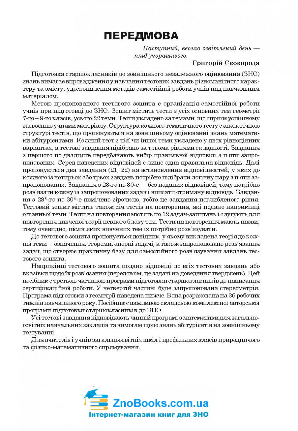 ЗНО 2021 Математика: Комплексне видання ( Клочко ) Геометрія Частина 3. Навчальна книга - Богдан 3