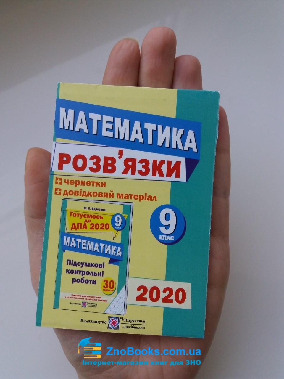 ШПАРГАЛКА. Відповіді до збірника для ДПА 2020 з математики 9 клас : Березняк М. Підручники і посібники. Купити 0