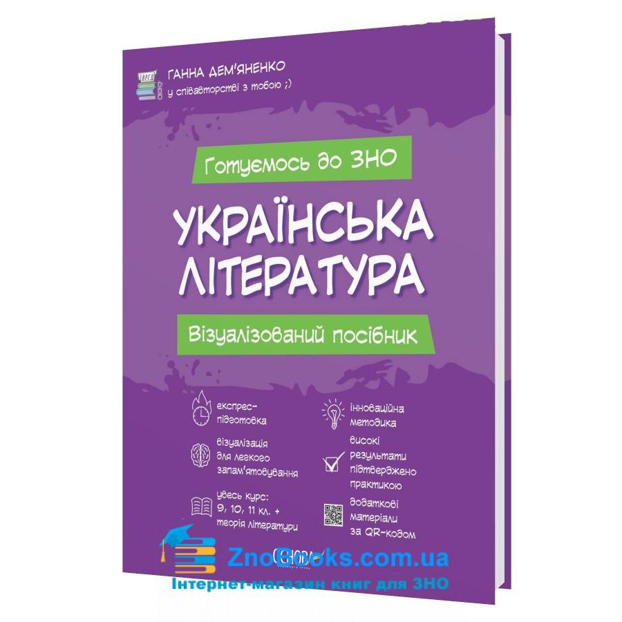 Українська література ЗНО 2021. Візуалізований посібник : Дем'яненко Г. Видавництво Основа. 0