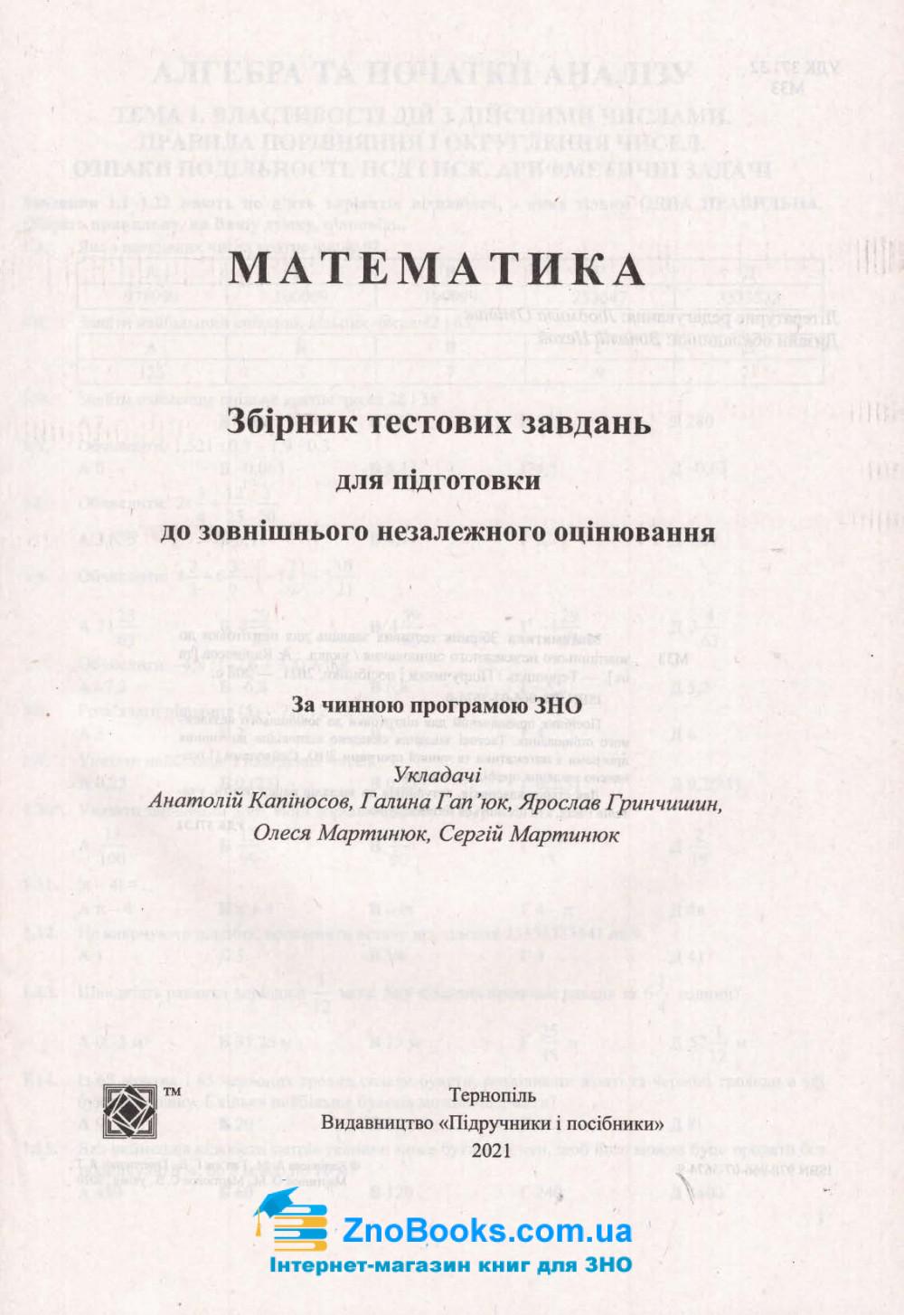ЗНО 2022 Математика. Збірник тестів : Капіносов А. Підручники і посібники. купити  1