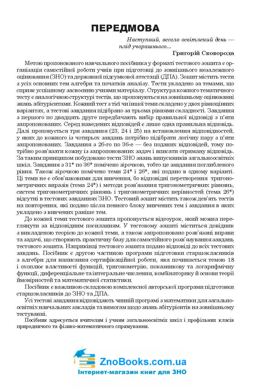 ЗНО 2021 Математика: Комплексне видання ( Клочко ) Алгебра і початки аналізу Частина 2. Навчальна книга - Богдан 1