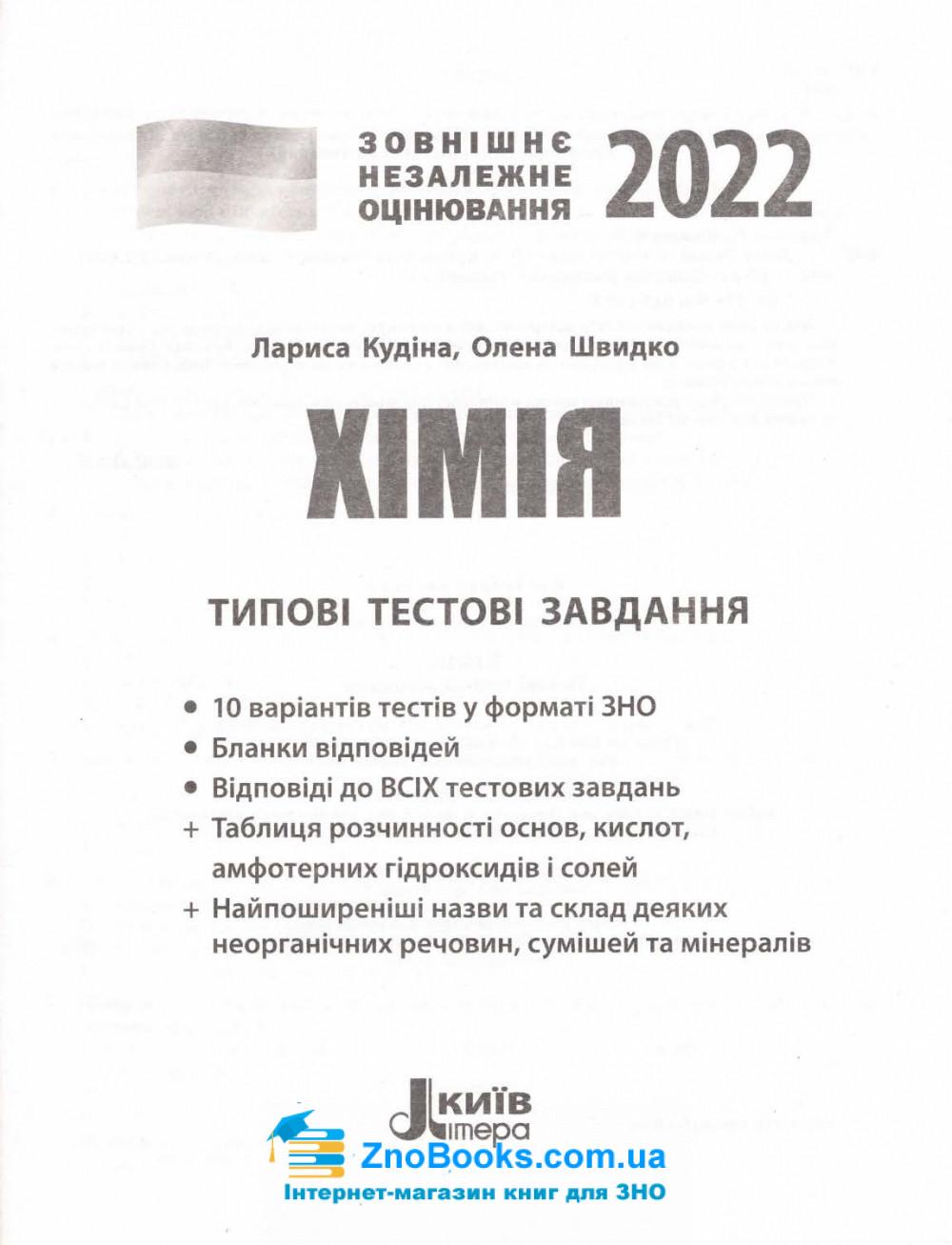 Хімія ЗНО 2022. Типові тестові завдання : Кудіна Л. Швидко О. Літера. купити 1