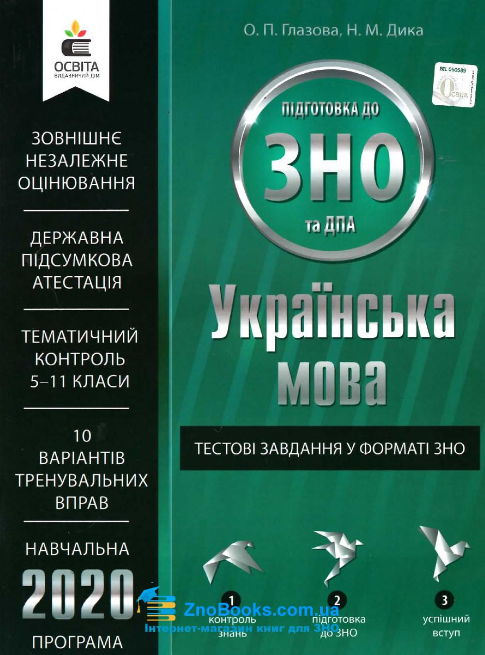 Українська мова (Глазова). Тести до ЗНО 2020 Освіта. купити 0