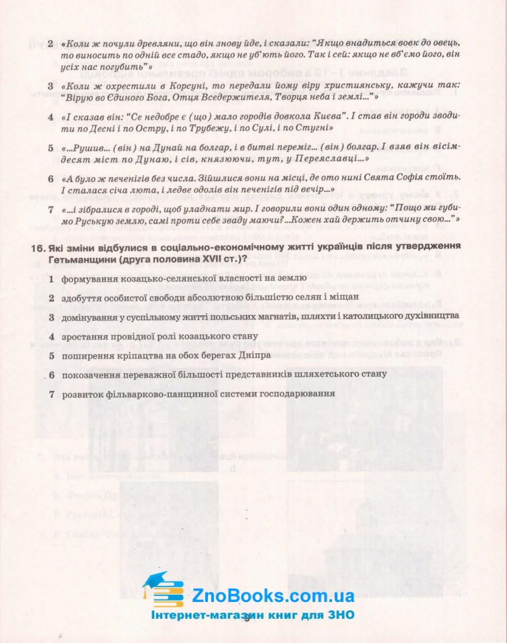 Гук О. ДПА 2021 Історія України 9 клас. Збірник завдань. Освіта купити 7