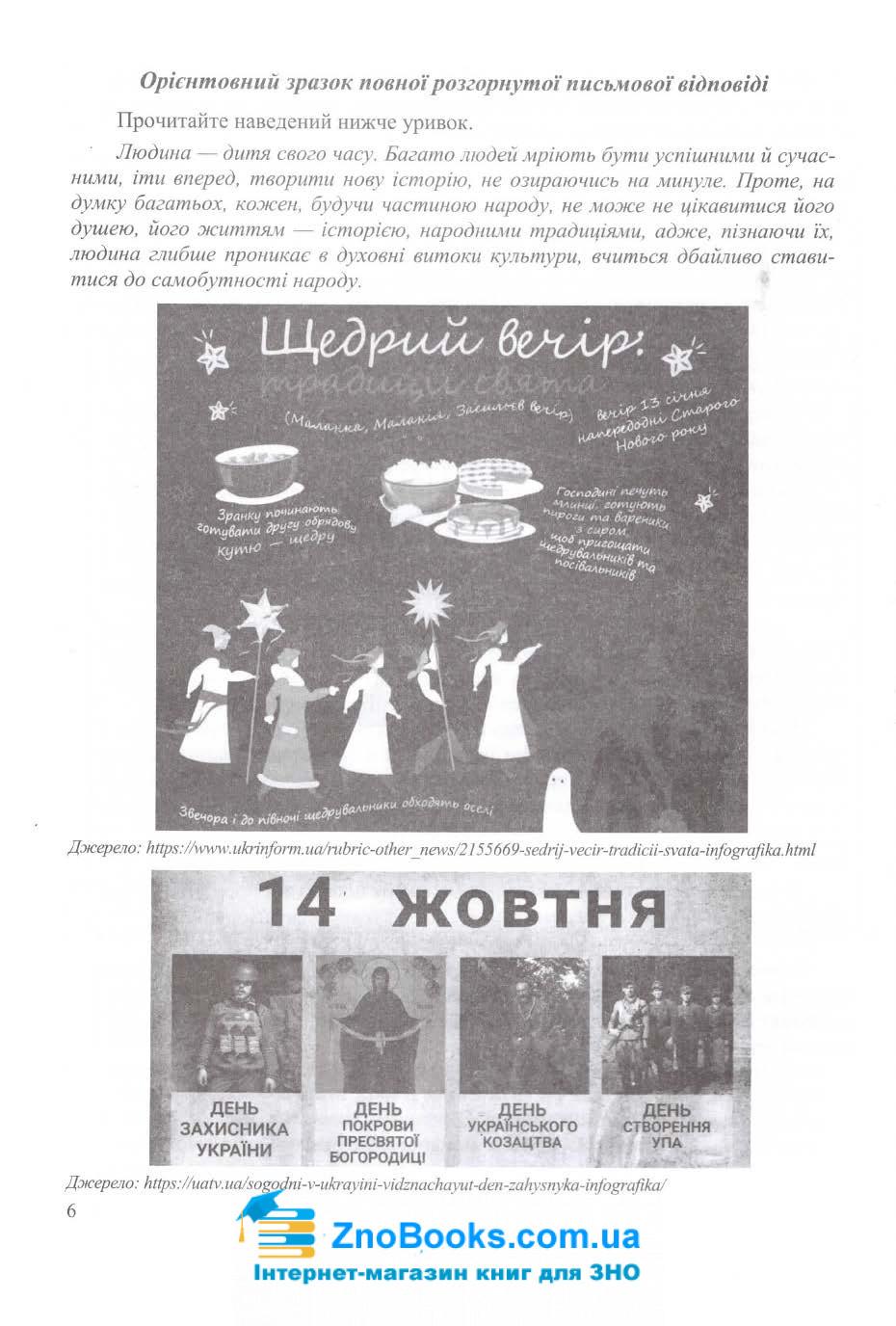 Завдання відкритої форми з розгорнутою письмовою відповіддю. Українська мова ЗНО 2021 : Готевич С. 6