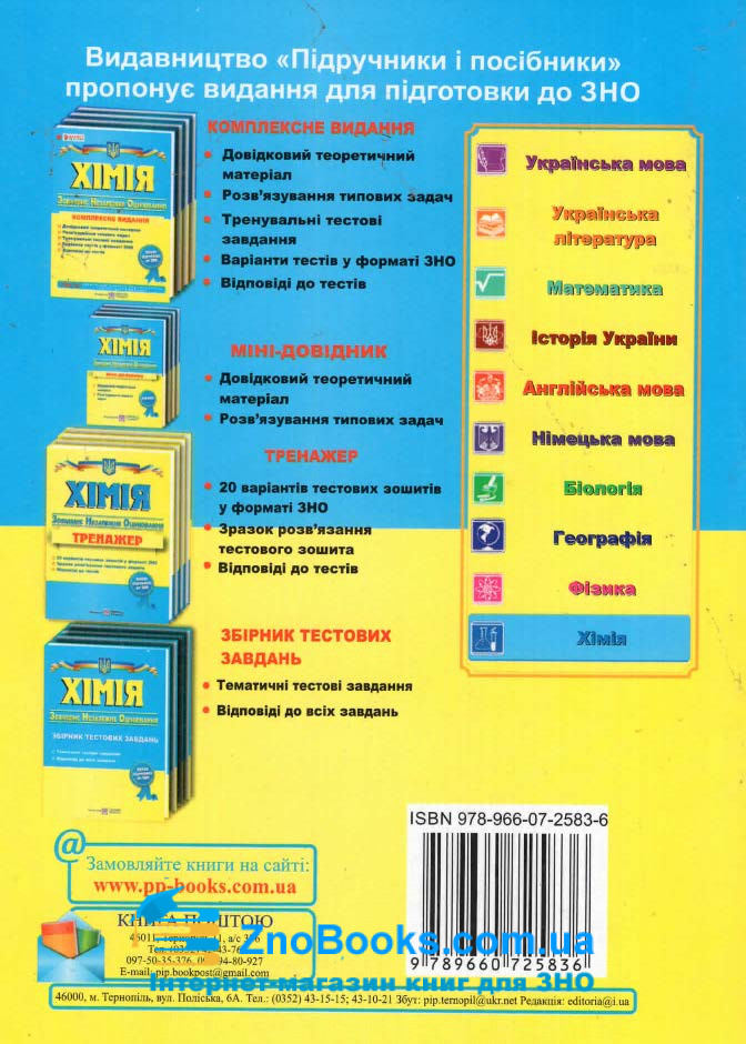ЗНО 2021 Хімія. Міні-довідник : Березан О. Підручники і посібники. купити 11