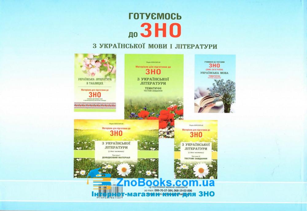 Модернізовані таблиці з української літератури. для підготовки до ЗНО : Шпільчак М. купити 11