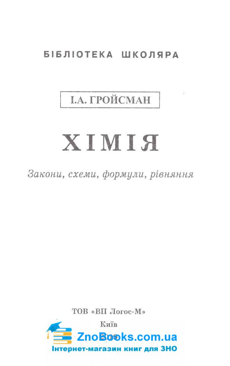 Хімія в таблицях і схемах 7-11 класи : Гройсман І. Логос. купити 2