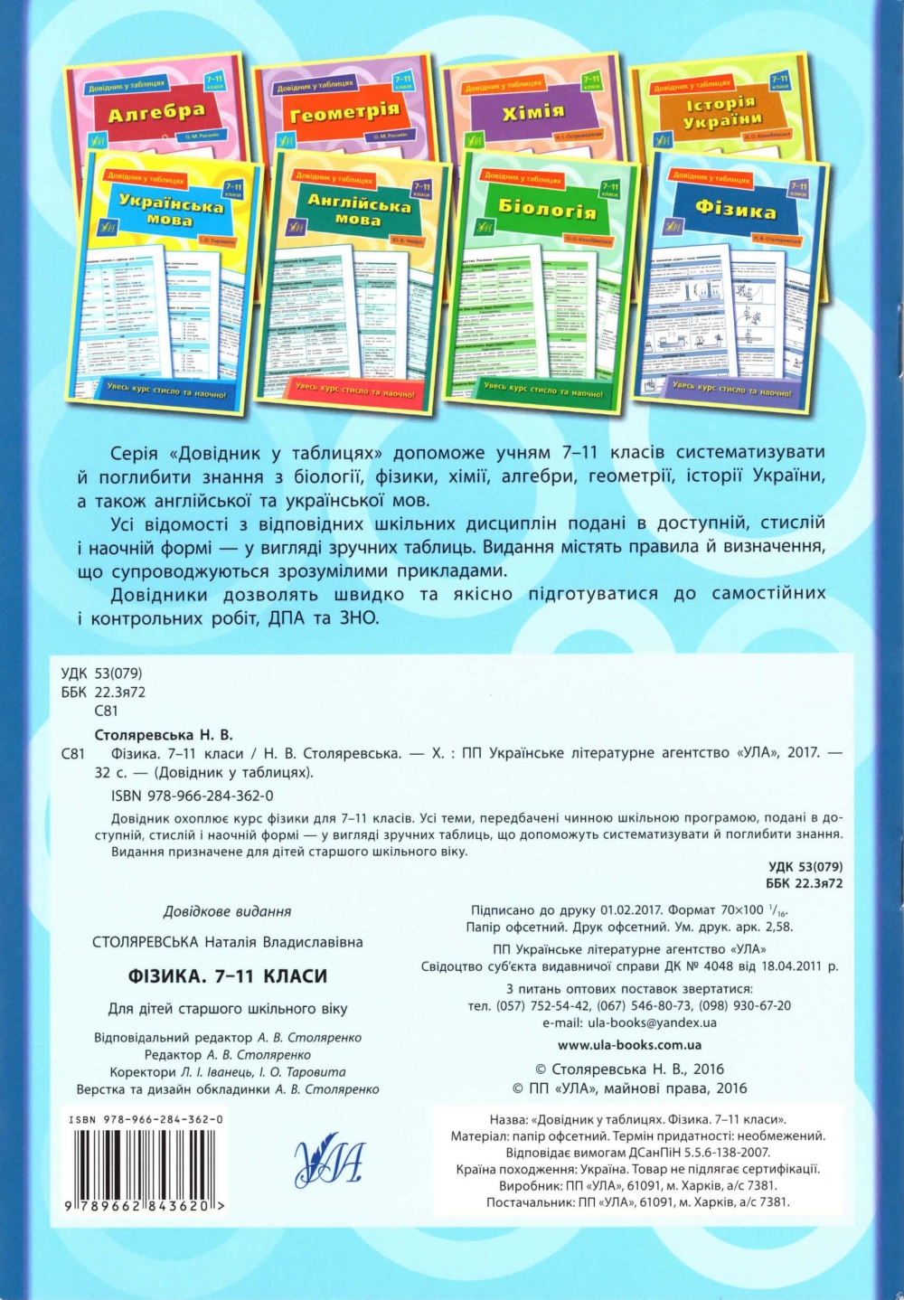 Фізика 7-11 класи. Серія «Довідник у таблицях» : Столяревська Н. УЛА. купити 7