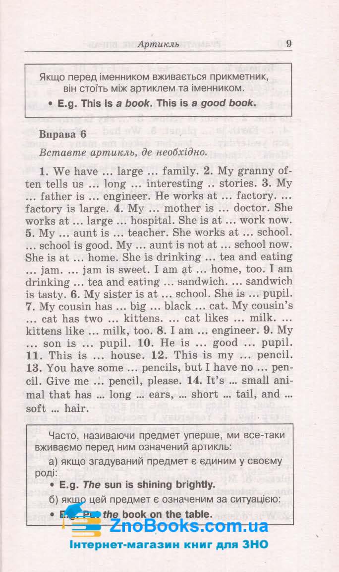 Граматика з англійської мови. Збірник вправ : Голіцинський Ю. Арій. купити  9