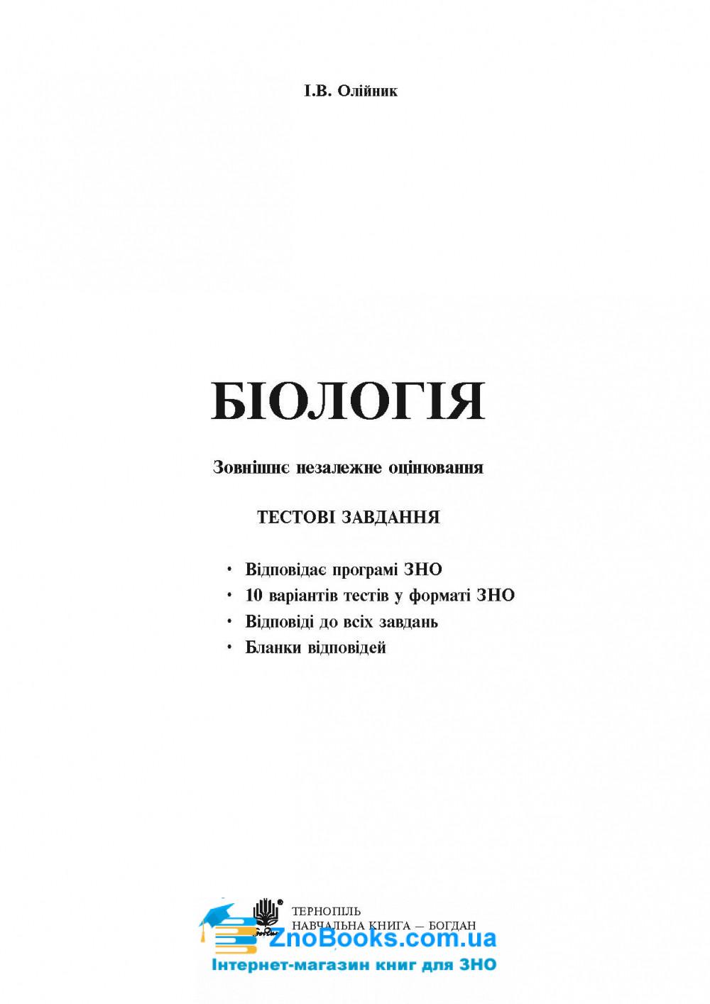 ЗНО 2021 Біологія. Тестові завдання. Олійник І. Навчальна книга - Богдан. купити 1
