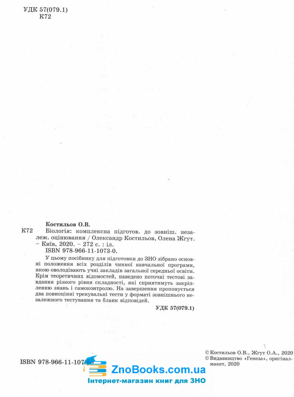Біологія ЗНО 2021. Комплексна підготовка + онлайн тренування : Костильов О., Жгут О. Генеза. купити 2