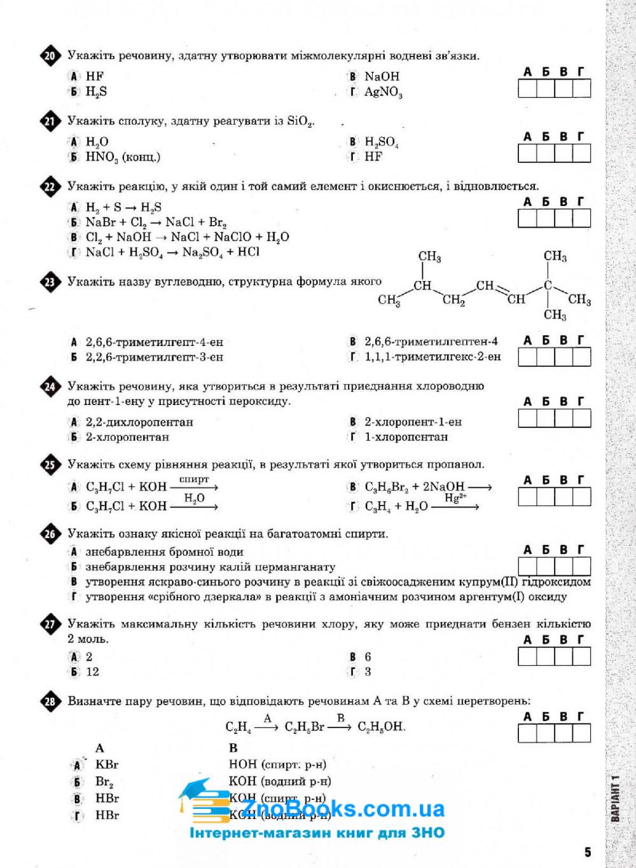 Хімія (Прибора). Тести до ЗНО 2020. Освіта купити 5