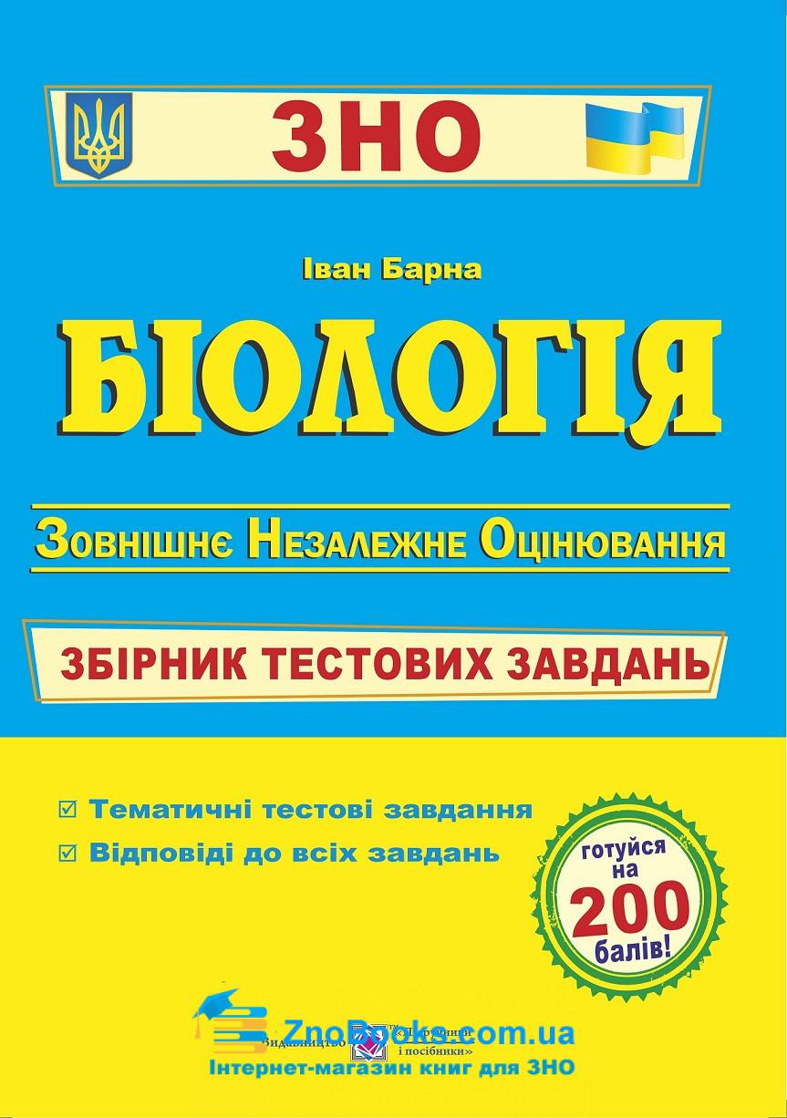 Біологія ЗНО 2022. Збірник тестів : Барна І.  Підручники і посібники. купити 0