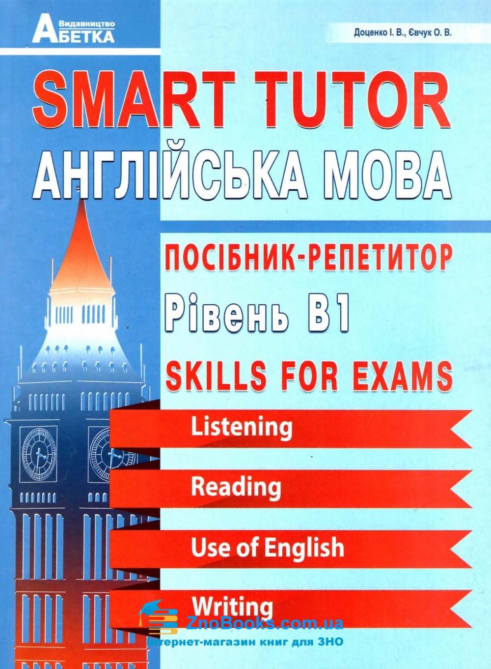 Smart Tutor. Англійська мова ЗНО та ДПА 2021. Посібник-репетитор. Рівень В1. Доценко І. В., Євчук О. В.  0