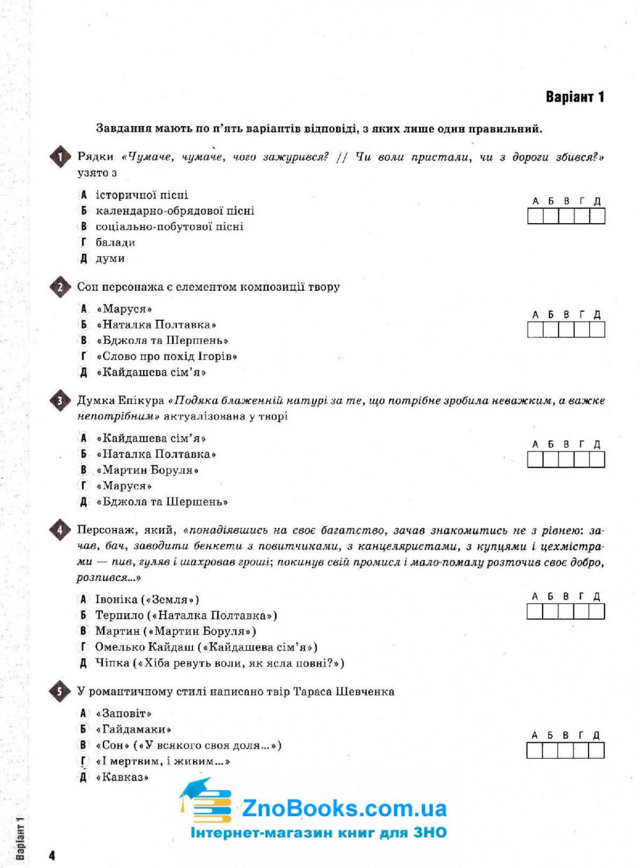 Олексієнко Л. Українська література. Тестові завдання у форматі ЗНО 2021. Освіта купити 4
