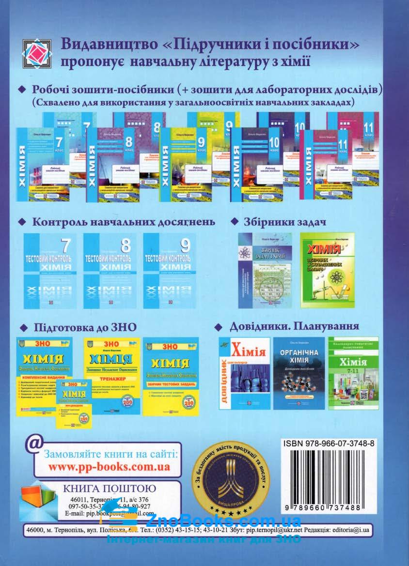 Збірник задач. Хімія : Березан О. Підручники і посібники. купити 11