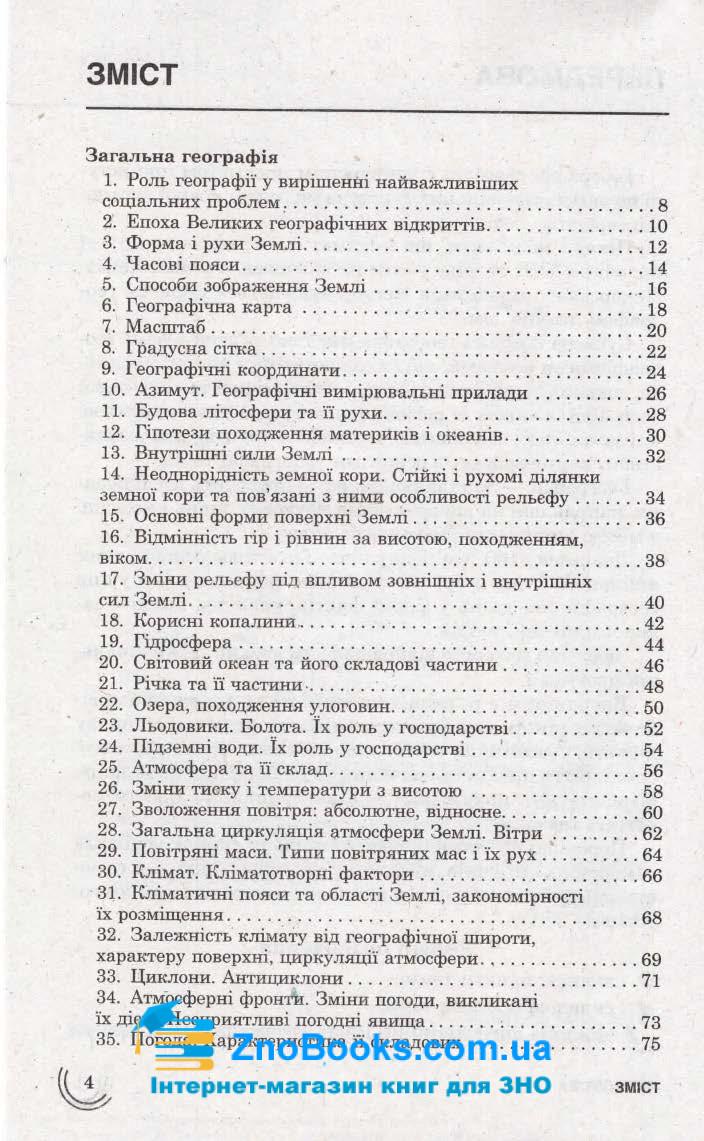 Географія 100 тем. Довідник. Експрес-допомога до ЗНО : Місюра Т. Асса. купити 4