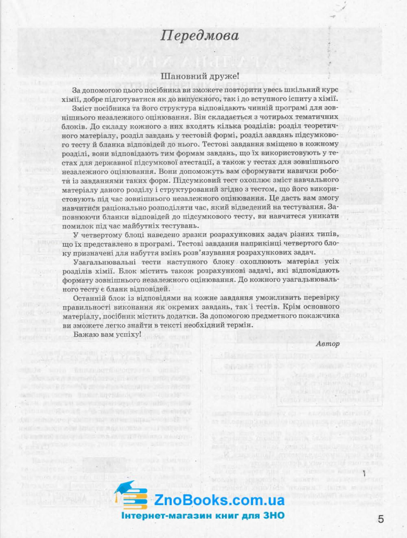 ЗНО 2021 Хімія. Комплексне видання : Титаренко Н. Літера. купити 5