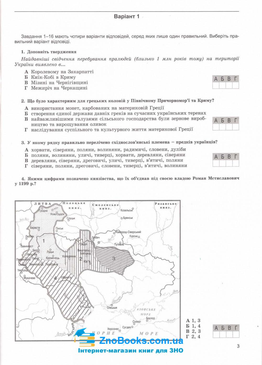 ДПА 9 клас 2021 історія України. Збірник завдань : Власов В. Генеза. Купити 3