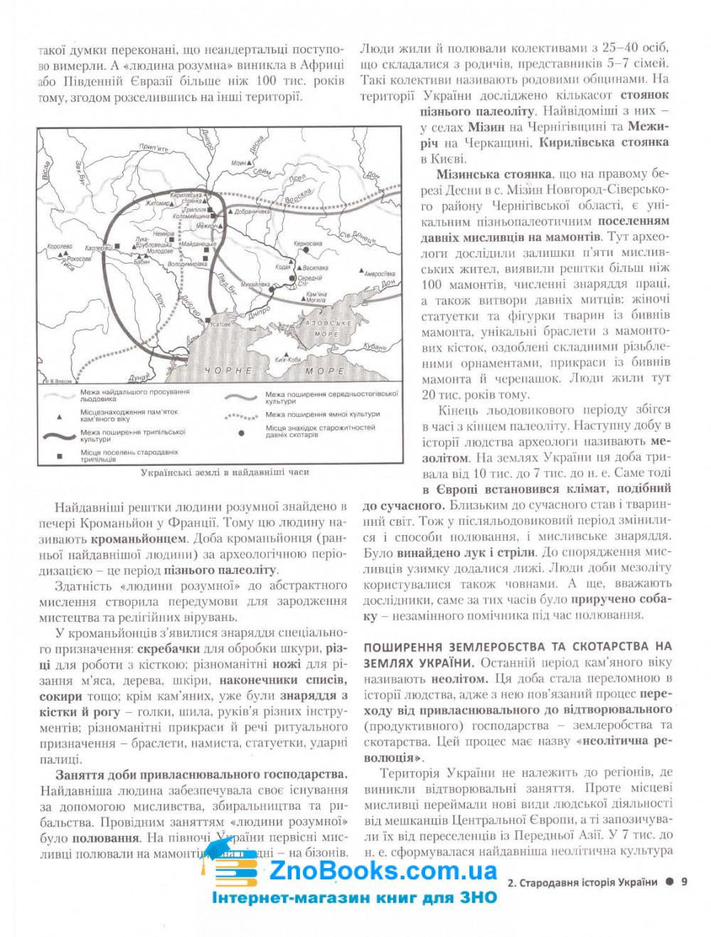ЗНО 2022 Історія України. Комплексне видання: Власов В.  Літера. купити 6