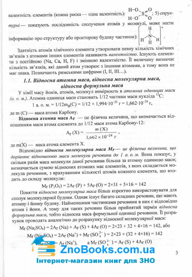 ЗНО 2021 Хімія. Міні-довідник : Березан О. Підручники і посібники. купити 3