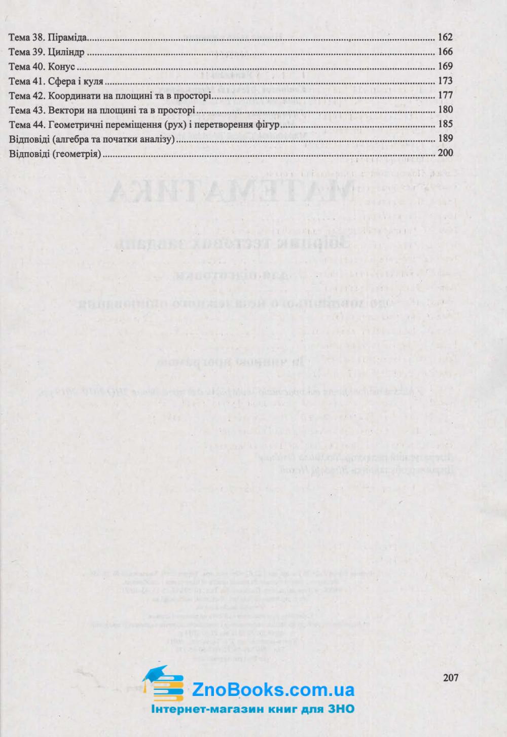 ЗНО 2021 Математика. Збірник тестів : Капіносов А. Підручники і посібники. купити  10