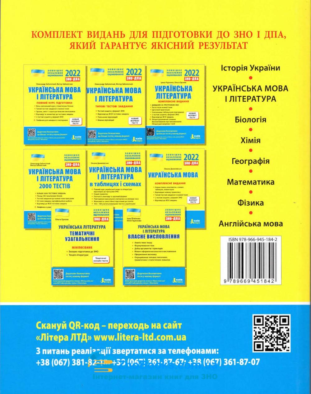 ЗНО 2022  Українська мова та література. Повний курс + Типові тестові /КОМПЛЕКТ/ : Заболотний О. Літера. 7