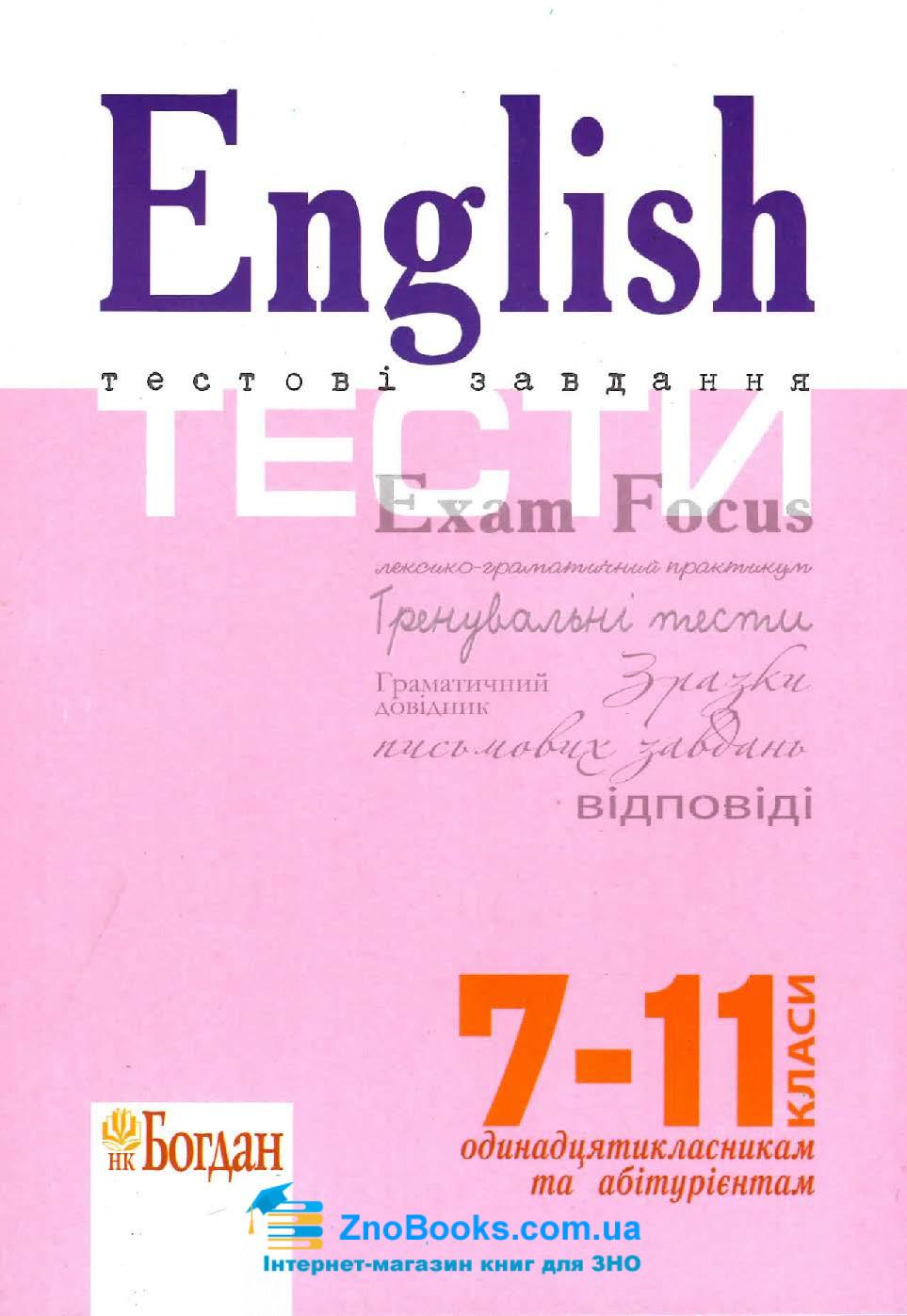Збірник тестів ЗНО 2020 English Exam Focus. Tests. Доценко І., Євчук О. Навчальна книга - Богдан. купити 0