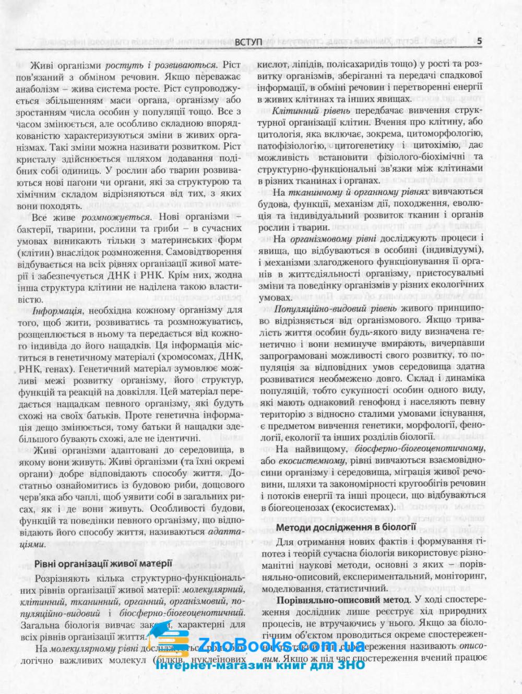 ЗНО 2021 Біологія. Комплексне видання: Біда О.,  Дерій С. Літера. купити 5