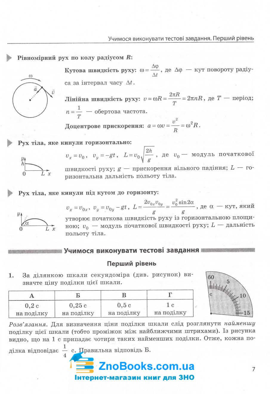 ЗНО 2022 фізика в тестах. Енциклопедія тестових завдань : Гельфгат І. Ранок. купити 7