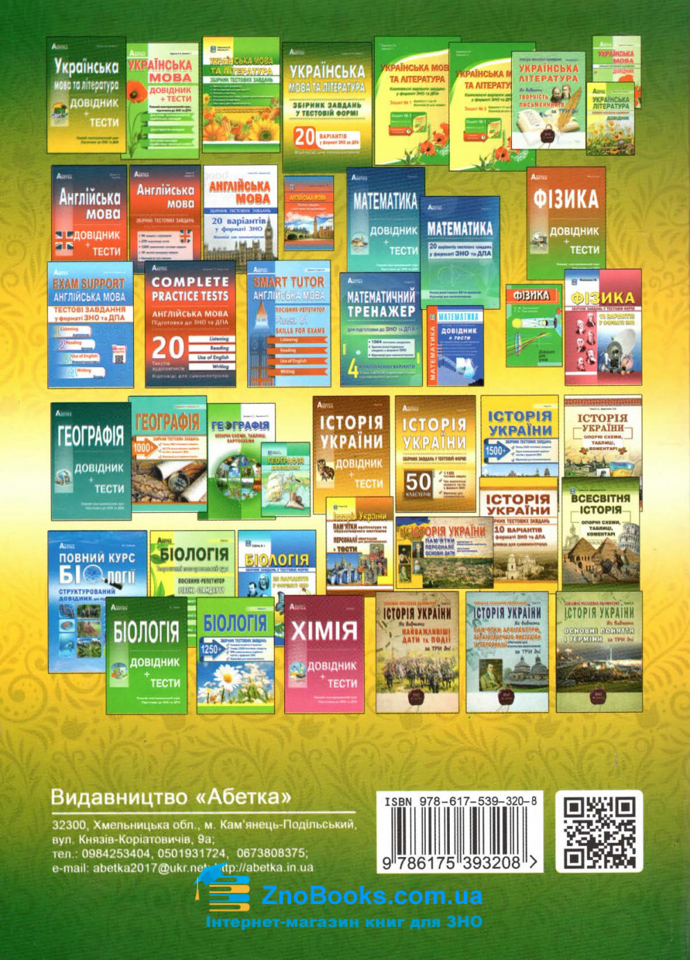 ЗНО 2020 Українська мова та література. Збірник завдань 20 варіантів: Куриліна О. Абетка 9