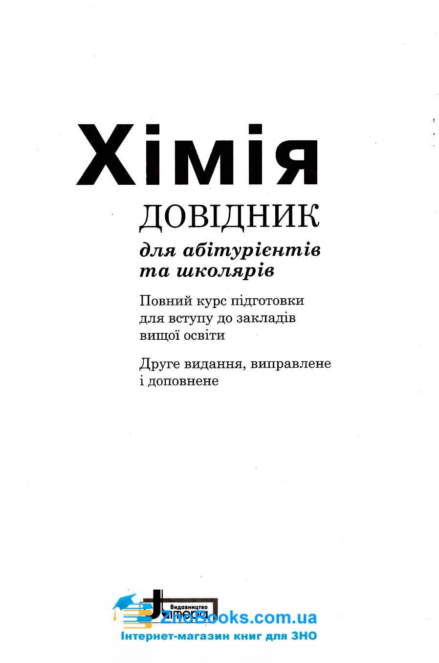 Хімія. Довідник для абітурієнтів та школярів : Гриньова М. Літера. купити 1
