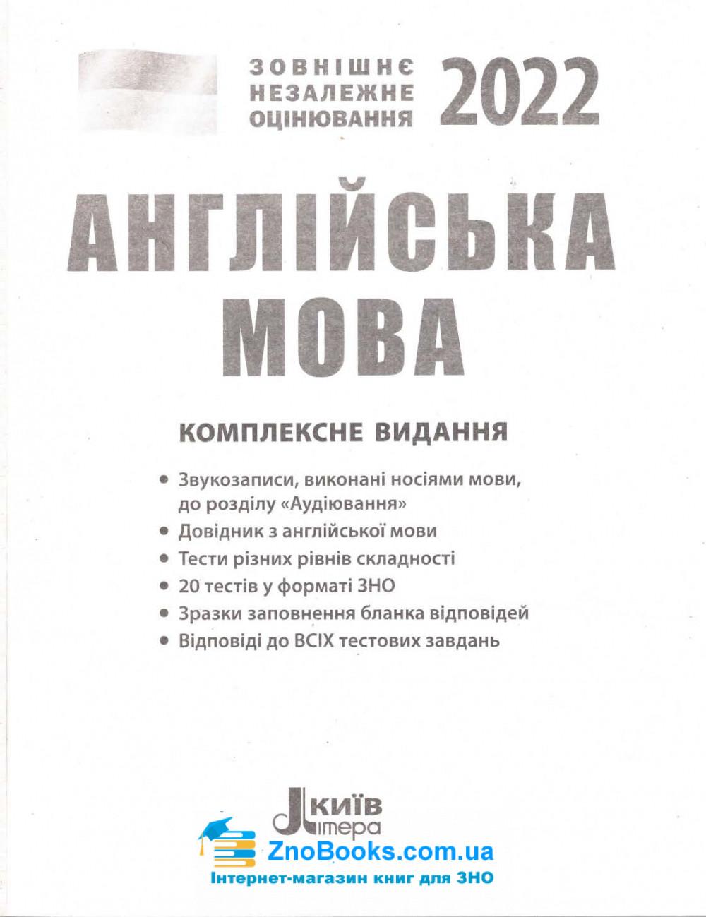 Англійська мова ЗНО 2022. Комплексне видання + типові тестові /КОМПЛЕКТ/ : Чернишова Ю., Мясоєдова С. Літера 1