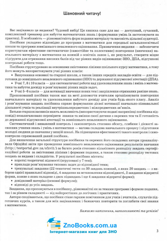 Математика ЗНО 2020.  Комплексне видання для підготовки : Бевз В. Освіта купити 3