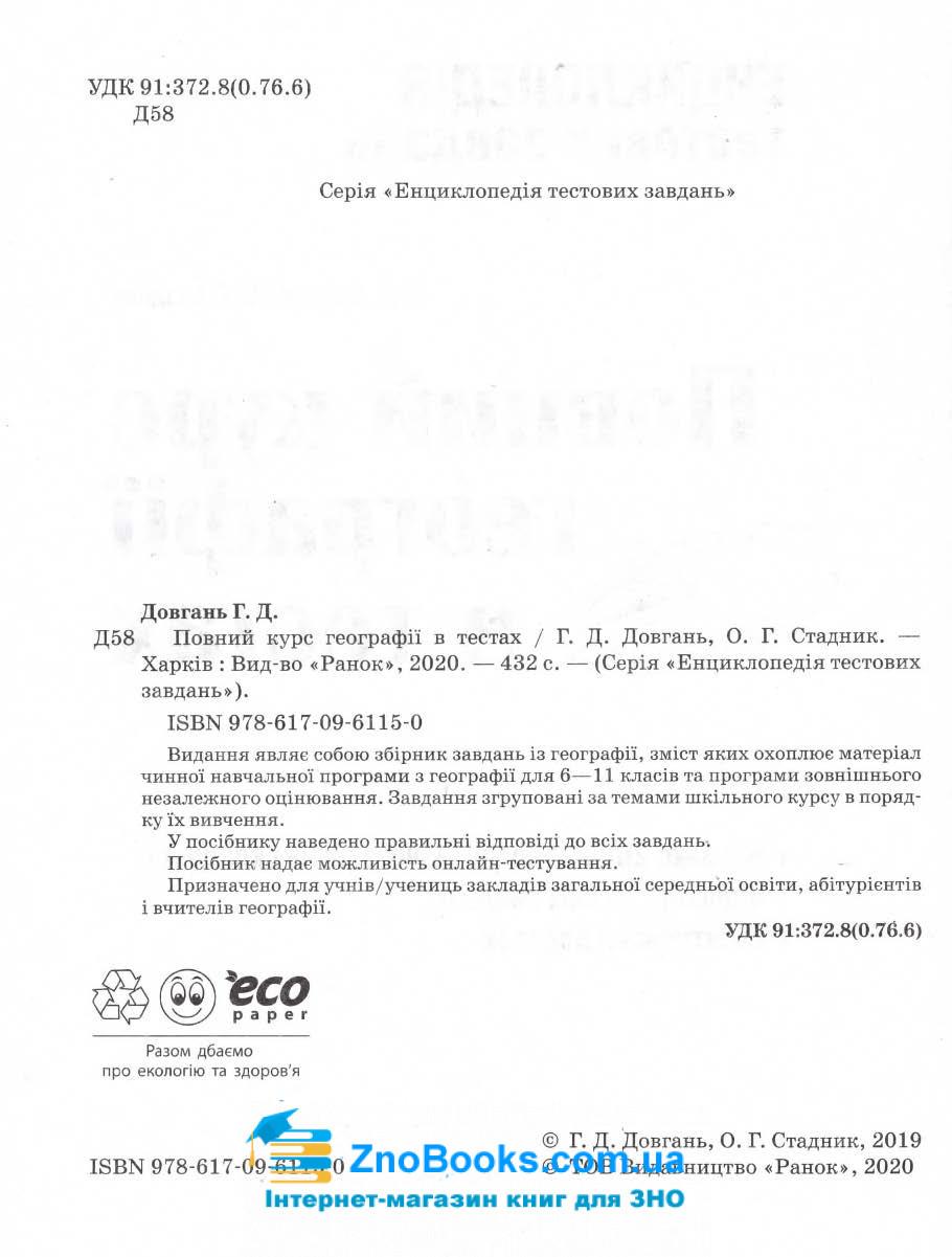 ЗНО 2021 Географія. Енциклопедія тестових завдань : Довгань Г., Стадник О. Ранок. купити 2