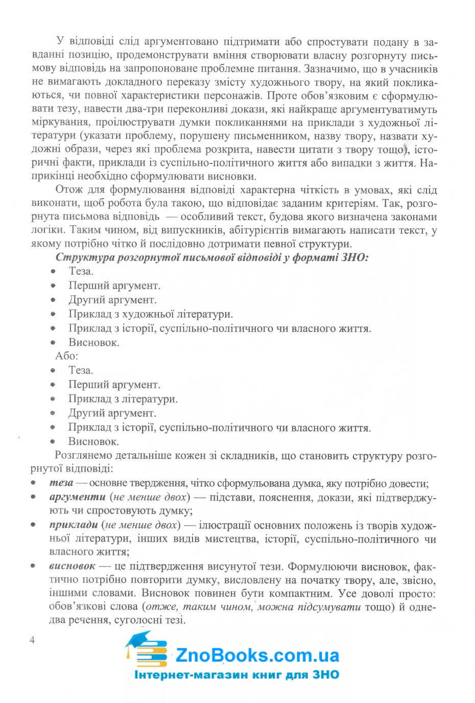 Завдання відкритої форми з розгорнутою письмовою відповіддю. Українська мова ЗНО 2021 : Готевич С. 4