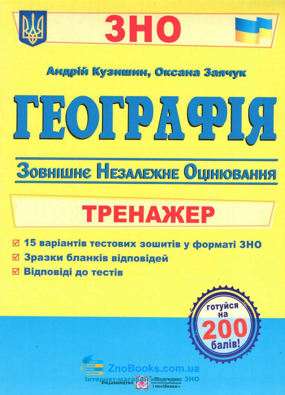 ЗНО 2021 Географія. Тренажер для підготовки до ЗНО : Кузишин А. Тернопіль купити 0