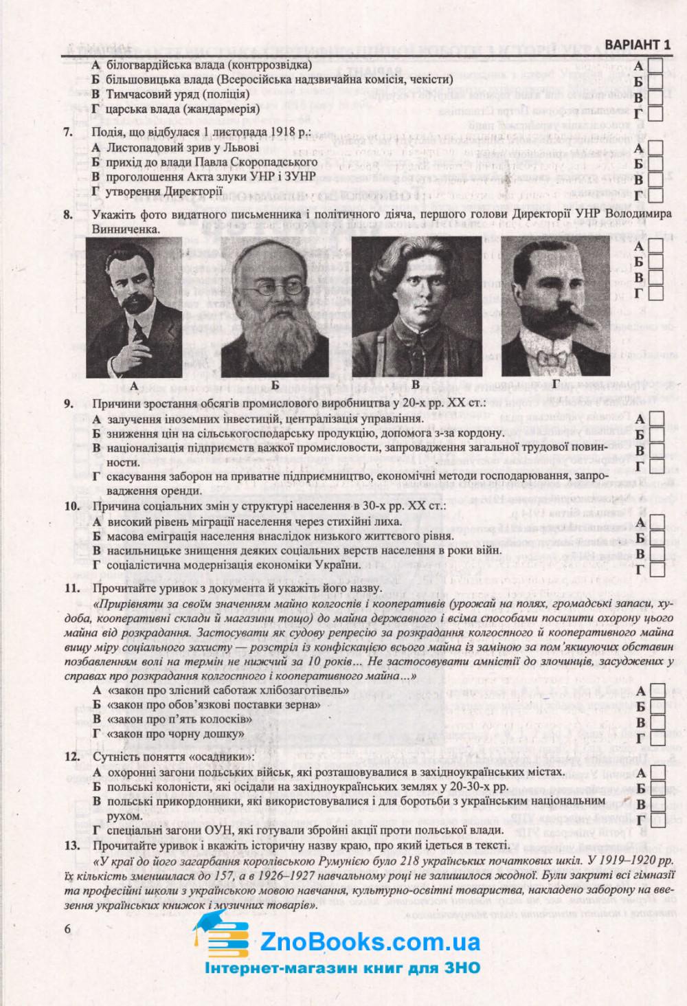 ЗНО 2022 Історія України. Тренажер : Панчук І. Підручники і посібники. купити  6