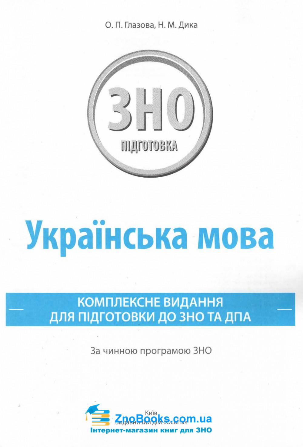 Українська мова ЗНО 2021. Комплексне видання : Глазова О. Освіта купити 1